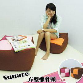 【台客嚴選】大-拼布方型多功能懶骨頭/沙發/和室椅/坐墊/抬腿枕/兒童椅