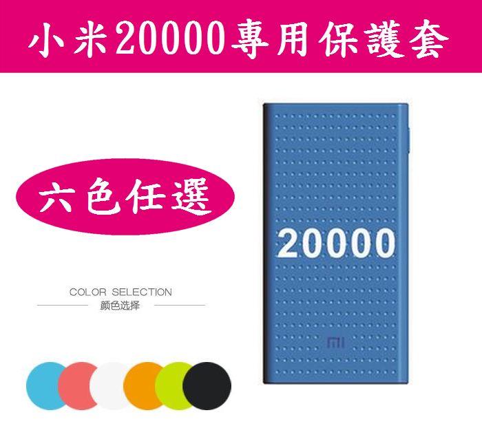 【135元 】買一送一【20000mAh 小米行動電源保護套】小米 20000mAh 專用,不是【行動電源】