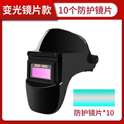 電焊面罩自動變光眼鏡防烤臉具輕便透氣頭戴式全臉防護焊工專用帽『xxs18704』