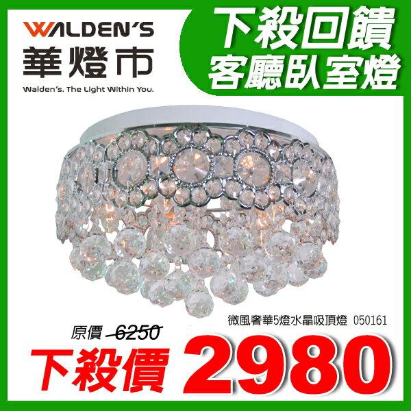 【華燈市】微風奢華5燈水晶吸頂燈