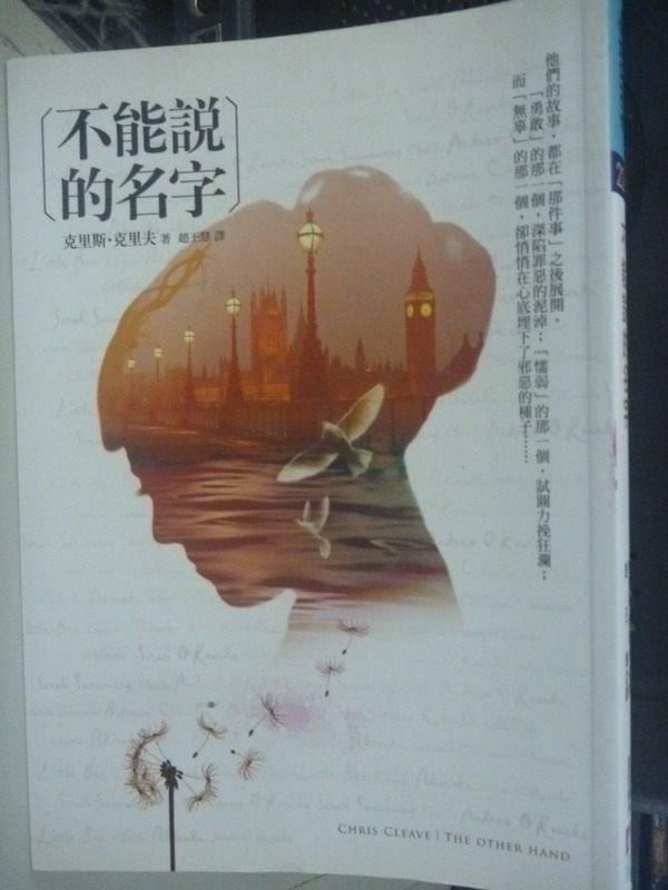 【書寶二手書T4/翻譯小說_IFH】不能說的名字_趙丕慧, 克里斯‧克里夫