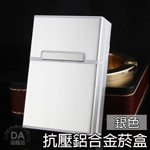 《DA量販店》鋁合金 拉絲 磁扣 20支裝 防潮防壓 香菸盒 煙盒 銀(V50-1654)