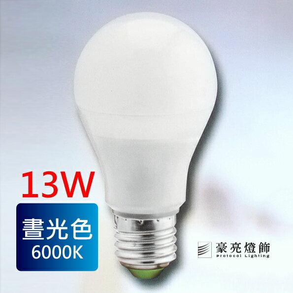 ~豪亮燈飾~LED E27 13W 燈泡 白光6000K CNS  ~吊扇 燈泡 燈管 省