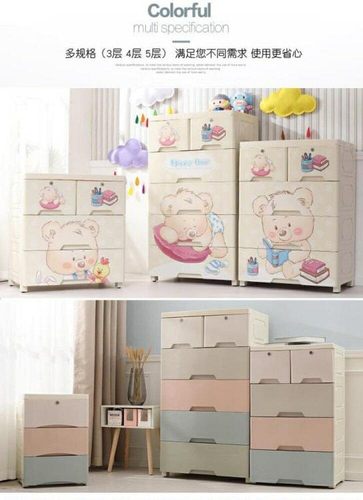 收納櫃 抽屜式收納櫃子塑料多層寶寶兒童衣櫃家用臥室房間客廳整理儲物櫃 MKS 清涼一夏钜惠