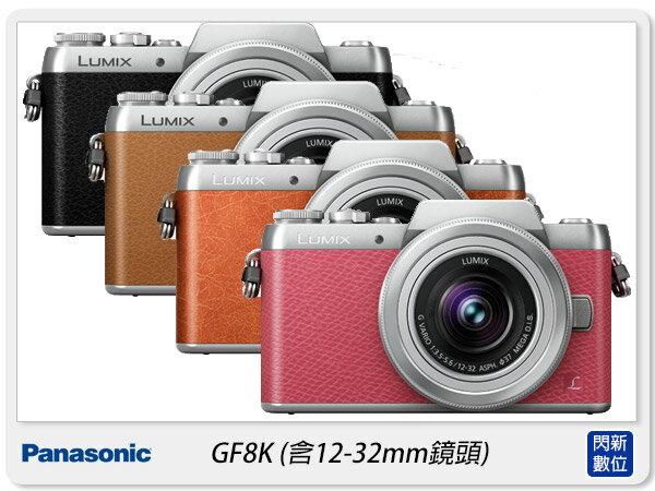 106.03.31前登錄送原廠電池+清潔組+保護貼+原廠包~ PANASONIC GF8K (GF8,含12-32mm,公司貨)