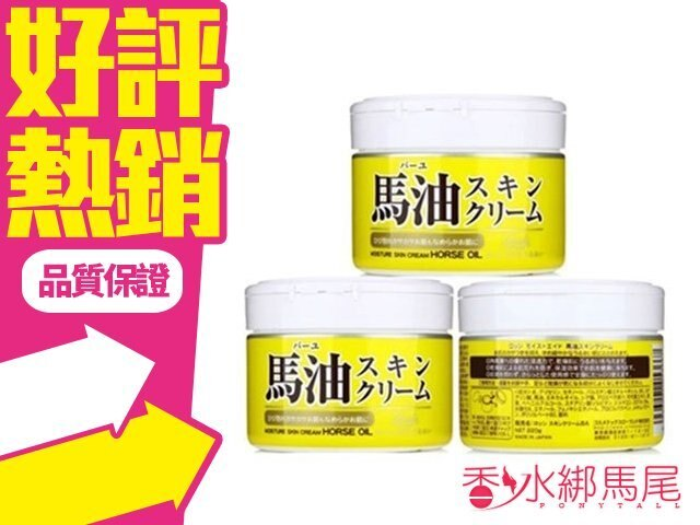 日本北海道 Cosmetex Roland LOSHI 馬油護膚霜 220g?香水綁馬尾?