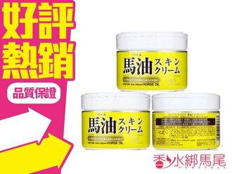 ◐香水綁馬尾◐ 日本北海道 Cosmetex Roland LOSHI 馬油護膚霜 220g