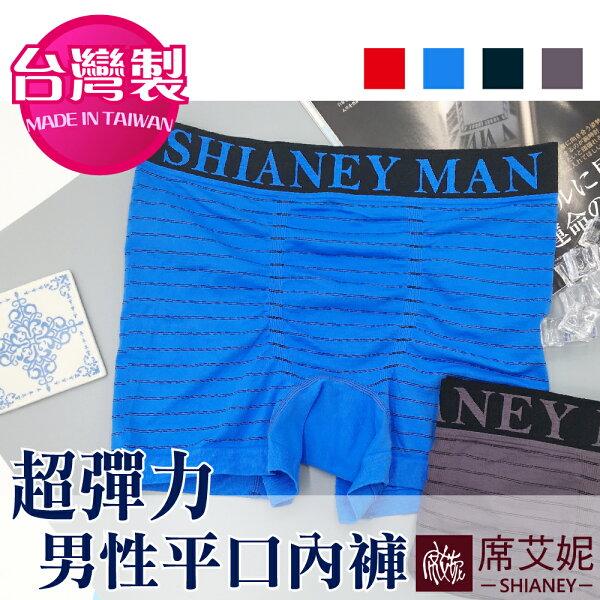 男性超彈力平口內褲彈性舒適M-LL-XL台灣製造no.9910-席艾妮SHIANEY