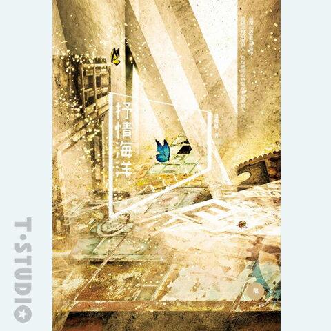 拉拉藝文小說《抒情海洋》【限】│北極之光文化出版│ - 限時優惠好康折扣