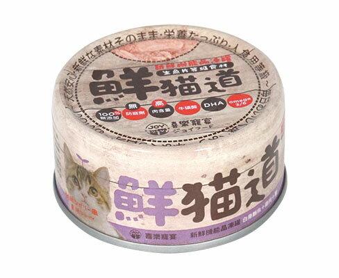 喜樂寵宴-鮮貓道之新鮮機能晶凍罐貓罐-白身鮪魚+雞肉+蟹-85g - 限時優惠好康折扣