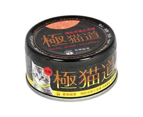 喜樂寵宴-極貓道之機能保健主食罐貓罐-白身鮪魚+鮭魚(幼貓適用)-85g - 限時優惠好康折扣