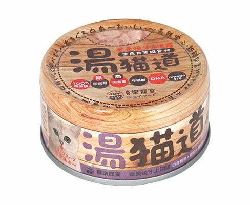 喜樂寵宴-湯貓道之營養燒汁上湯罐貓罐-白身鮪魚+雞肉+吻仔魚-85g - 限時優惠好康折扣