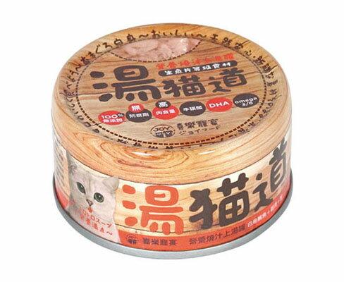 喜樂寵宴-湯貓道之營養燒汁上湯罐貓罐-白身鮪魚+雞肉+蟹-85g - 限時優惠好康折扣