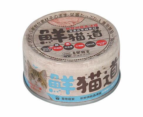 喜樂寵宴-鮮貓道之新鮮機能晶凍罐貓罐-白身鮪魚+雞肉+吻仔魚-85g - 限時優惠好康折扣