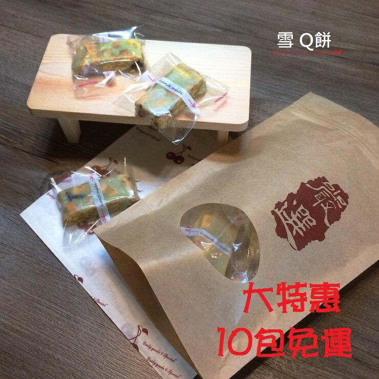10包免運雪Q餅---每包150g----《知名部落客激推》彌月、野餐甜點、下午茶、團購、伴手禮首選