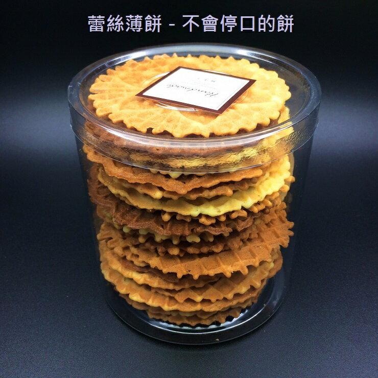 法式蕾絲薄餅---1盒/220g----《知名部落客激推》野餐甜點、下午茶、團購、伴手禮首選
