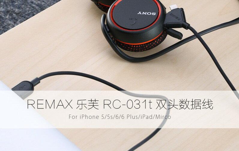 【現貨+預購】REMAX 樂芙二合一 Apple/Micro 雙頭充電設計 一線多用USB充電線/傳輸線【G00044】
