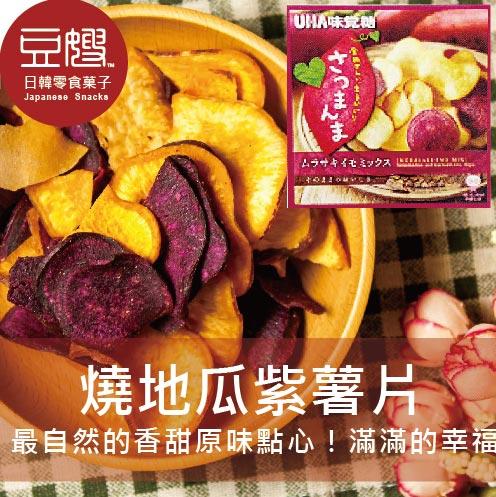 【豆嫂】日本零食 UHA味覺糖 洋芋片(地瓜紫薯/甘藷蓮藕片/蘋果甘藷)