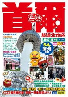 首爾旅遊全攻略(第24刷)