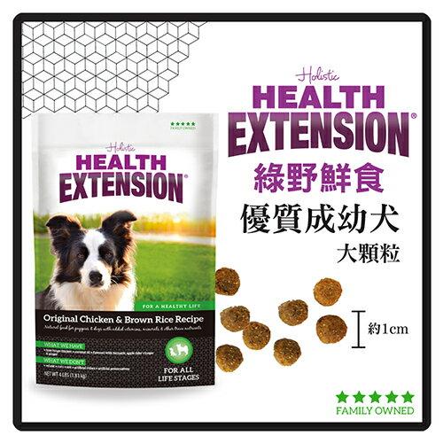 【力奇】綠野鮮食天然狗糧優質成幼犬-4LB磅-630元(A001A01)