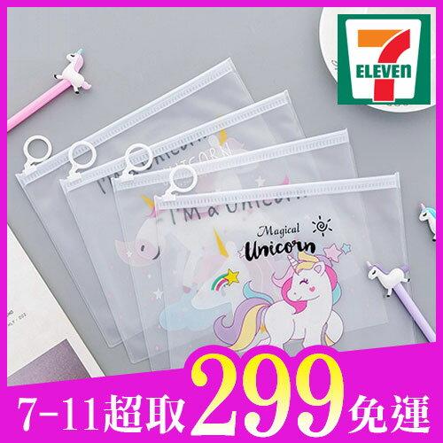 【超取299免運】韓國獨角獸卡通辦透明文件袋拉邊袋辦公收納袋