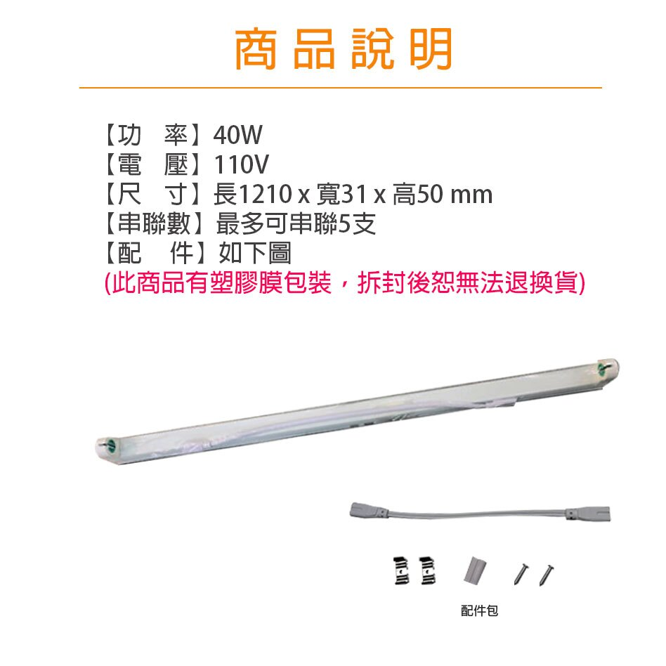 間接照明/T8 4尺 層板燈 40W 110V/220V 連結燈 支架燈 〖永光照明〗RGR0-40W%VXR2