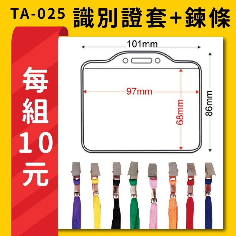 熱賣 每組10元 TA-025 橫式(內尺寸97x68mm) 識別證加鍊條 證件套 鏈條 名牌 工作證 識別證 活動 工作人員