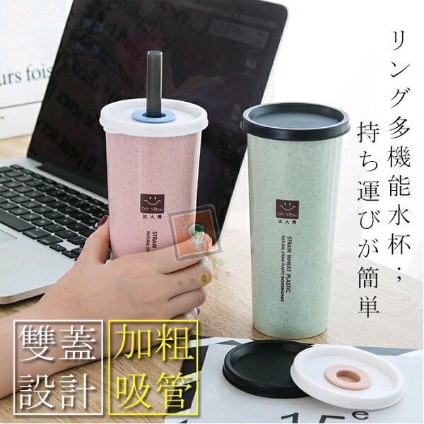 橙漾夯生活ORGLIFE:ORG《SD1083》雙蓋設計~珍珠吸管!可隨身攜帶水杯杯子環保杯環保水壺隨身杯飲料杯隨身水壺野餐露營