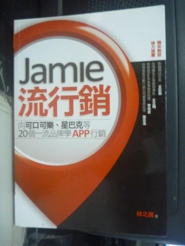 【書寶二手書T7/行銷_HAY】Jamie流行銷_林之晨