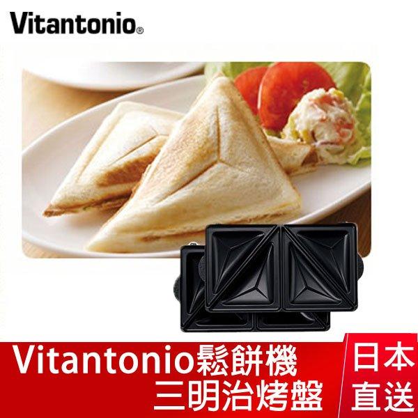日本Vitantonio/PVWH-10-HT/鬆餅機/三明治烤盤/2入(預購20-25個工作日)-日本必買 日本樂天代購 (2149*0.9)