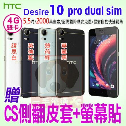 HTC Desire 10 pro 4/64G 贈CS側翻皮套+螢幕貼 旗艦機等級拍照 智慧型手機 免運費