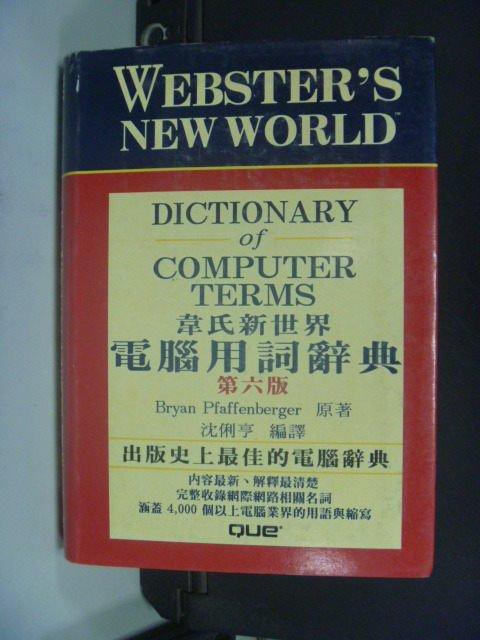 【書寶二手書T7/字典_GFS】韋氏新世界電腦用詞辭典_原價390_沈俐亨