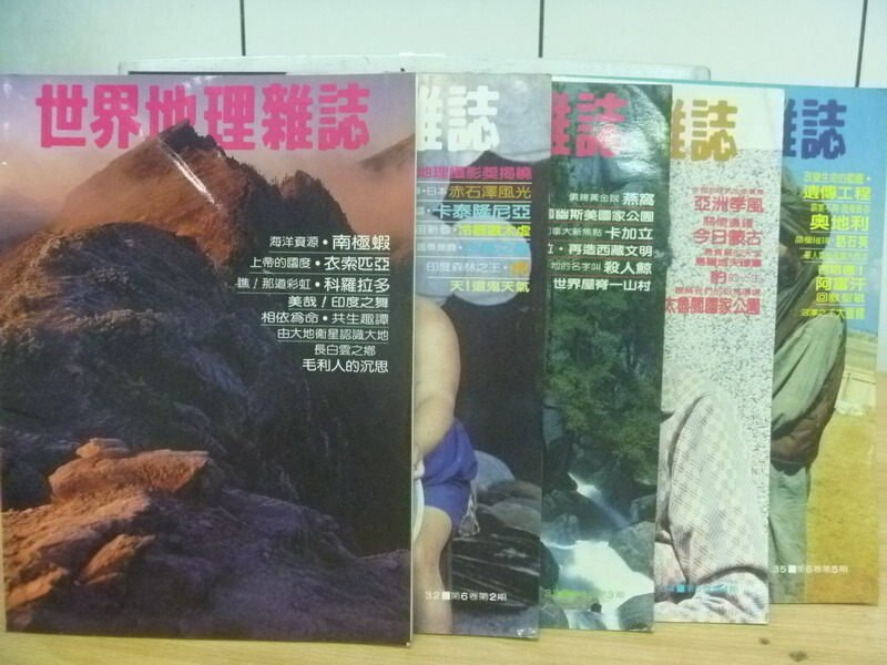 ~書寶 書T4/雜誌期刊_YCZ~世界地理雜誌_31^~35期_共5本合售_海洋資源南極蝦