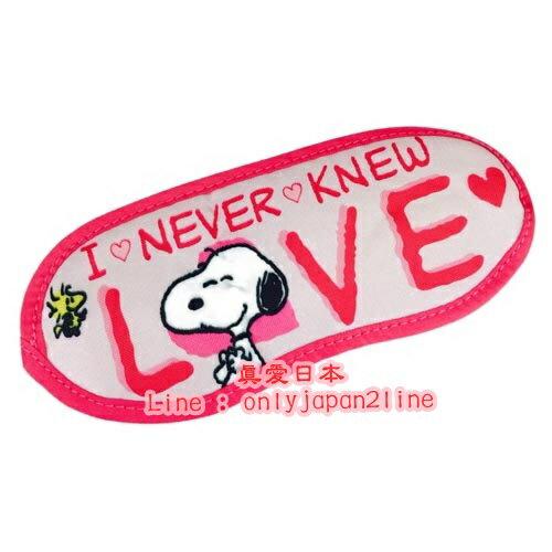【真愛日本】16093000074可愛眼罩-SN粉紅LOVE    史努比 SNOOPY   眼罩 卡通眼罩  居家用品 睡眠