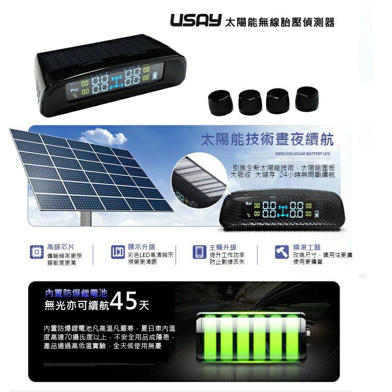 太陽能胎壓偵測器 (胎外式)有NCC認證 特價限量4台