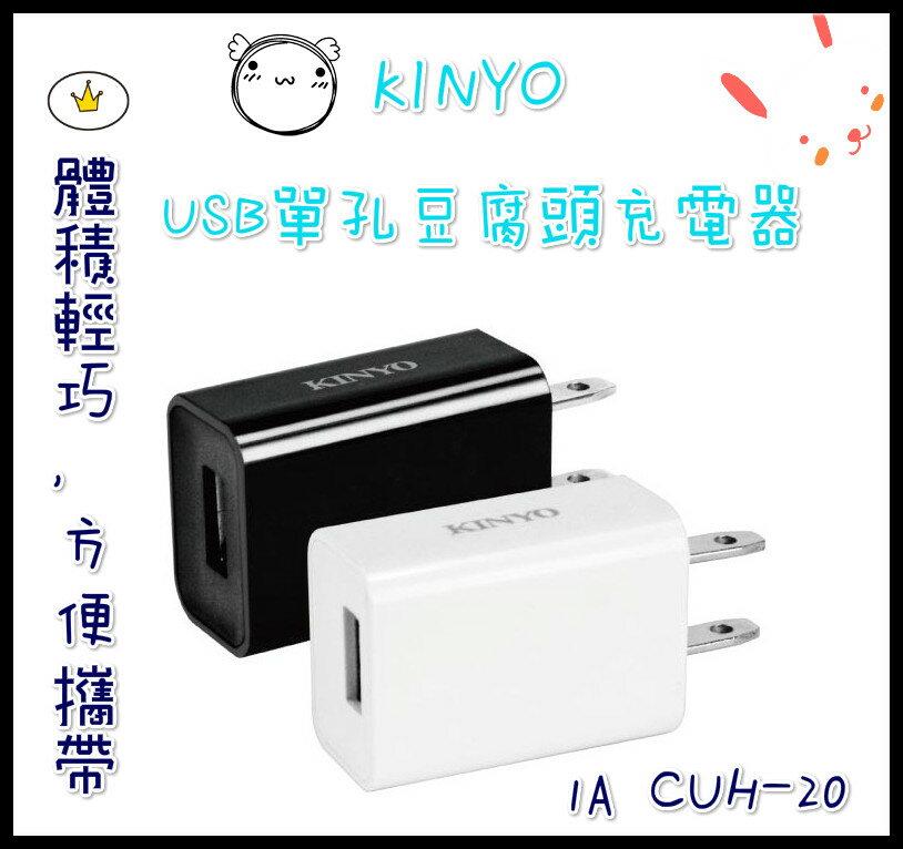充電器 耐嘉 KINYO USB單孔豆腐頭充電器 CUH-20 共兩色 1A 充電器 USB 快充 手機 平板