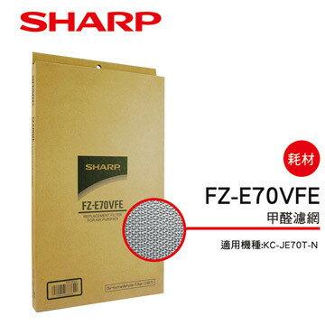 【金曲音響】SHARP夏普 FZ-E70VFE 清淨機濾網