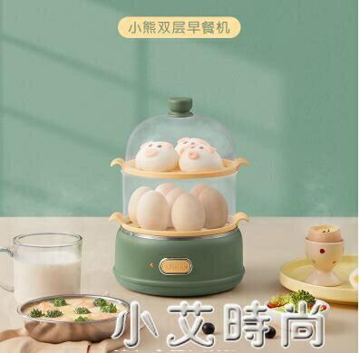 小熊煮蛋器家用雙層多功能蒸蛋器小型自動斷電雞蛋羹機早餐神器 220v