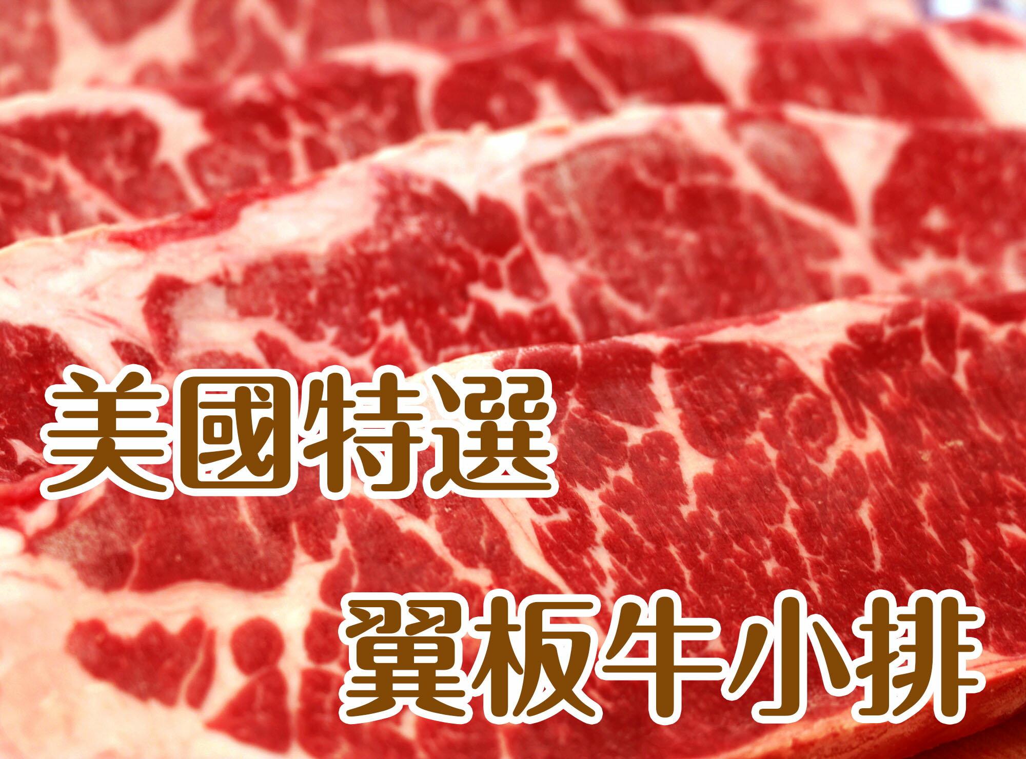 「友利鮮舖」特選翼板牛小排 聚會烤肉首選 (約500g)  1.5公分切片| 鮮甜美味又有口感