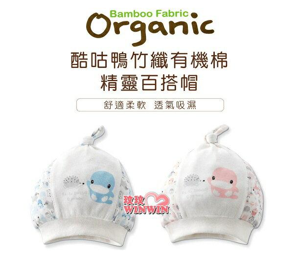 KU.KU 酷咕鴨 2530竹纖棉精靈百搭帽,絕不添加螢光劑、保護安全印染