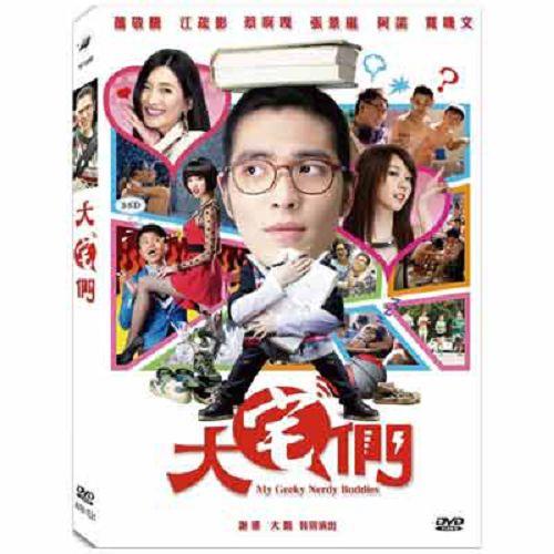大宅們DVD蕭敬騰江疏影蔡阿嘎