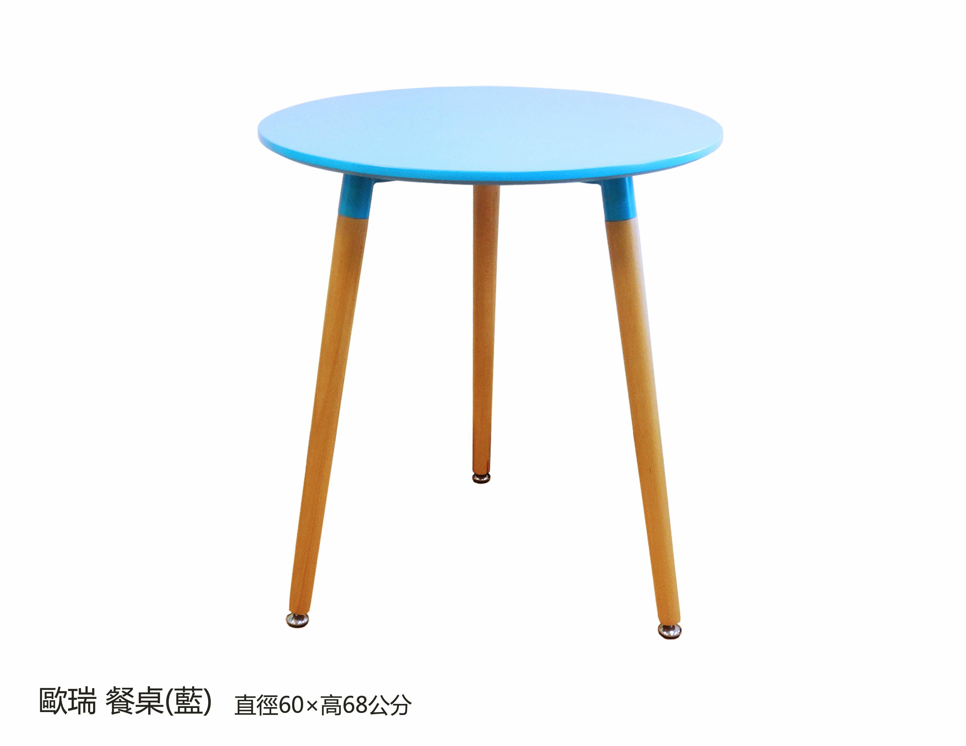!新生活家具! 洽談桌 藍色 《歐瑞》 DSW 伊姆斯 餐桌 寫字桌 餐桌 圓桌 北歐風 簡約典雅 書桌