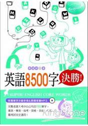 英語8500字決勝!(附贈MP3)