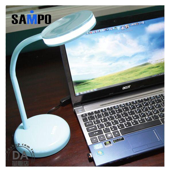 《DA量販店》聲寶SAMPO LED 3W 飛碟造型LH-U1204EL 檯燈 藍(W89-0050)
