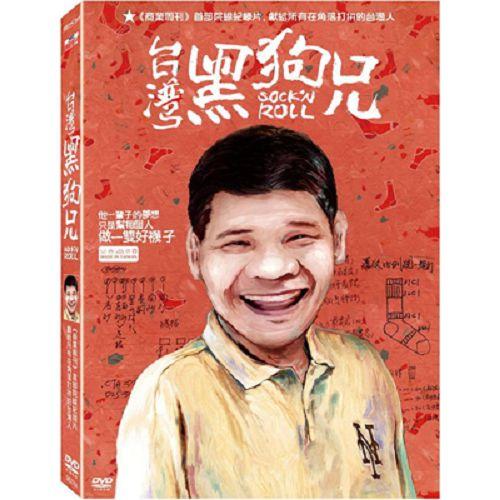 台灣黑狗兄DVD
