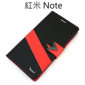 ☆小米 紅米Note Dapad 星光紋雙色支架皮套 紅米Note 手機皮套 保護殼【清倉】