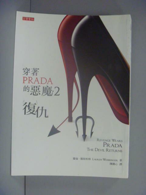 【書寶二手書T1/翻譯小說_GCT】穿著Prada的惡魔2:復仇_蘿倫.薇絲柏格