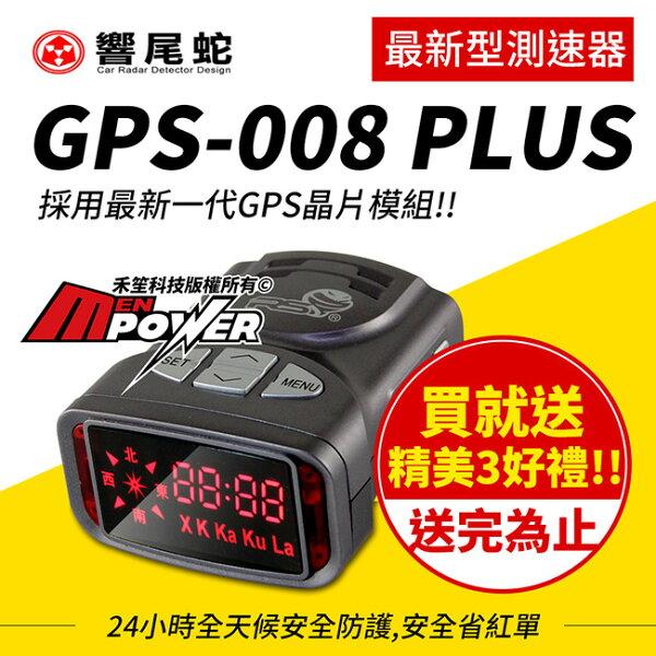 【送三好禮+免運費】響尾蛇GPS008PLUS測速器008升級版GPS008PLUS保固18個月【禾笙科技】