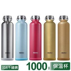 PERFECT極緻316不鏽鋼真空保溫杯500cc/750cc/1000cc 台灣製 真空不銹鋼保冰保冷水壺 保溫瓶 魔法瓶