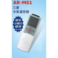 【MITSUBISHI 三菱】 AR-MS1 三菱專用 變頻 分離式 冷氣遙控器